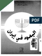 اليهود في ايران