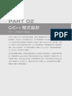 CCpp 程式設計