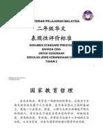 Standard Prestasi Bahasa Cina Sjkc Tahun 2 31122011