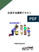 First Aid Basic Utsunomiya-FB_Jp