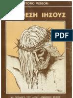 ΥΠΟΘΕΣΗ IHΣΟΥΣ_ΒΙΤΟΡΙΟ ΜΕΣΟΡΙ