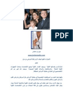 الانجازات الطبية جعلت الاردن قبلة للمرضى من دول العالم - اطباء الاردن المميزيين جوردن مديكس - www.jordanmedics