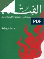 هشام جعيط..الفتنة جدلية الدين والسياسة في الإسلام المبكر