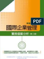 1FPX國際企業管理:實務個案分析(第三版)