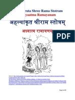 Ahalyakruta Shree Rama Stotram