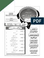 TFL Urdu Dec 11 Vol-3 Issue-10
