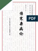【2006 民间中医网】桂林古本伤寒杂病论