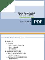 Basic Consolidated Estimation (BCE)