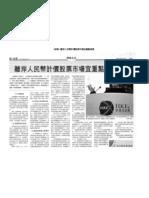 (信報) 離岸人民幣計價股票市場宜重點發展