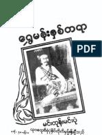 Sagaing U Boe Thin - Shwe Man Nhit 100