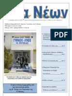 Μαθητική Εφημερίδα Γυμνασίου Νέας Βύσσας