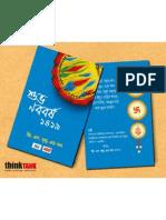 Halkhata Card