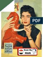 مجلة الكواكب العدد 258 (صدر عام 1956)