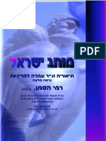 BRAND ISRAEL Research Paper (full Hebrew version)