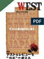 Em West Vol2 Web