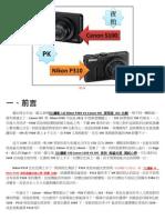 [比攝影23] Canon S100 與 Nikon P310 高感光夜拍測試心得比較