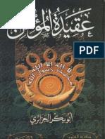 أبو بكر جابر الجزائري - عقيدة المؤمن