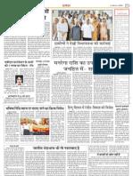 My Article in Daily Chhatisgarh part 2