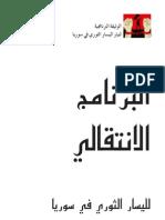 البرنامج الانتقالي لليسار الثوري في سوريا اكتوبر ٢٠١١