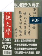 台灣科學工業園區之父──徐賢修教授
