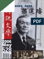 孫運璿的政治家志節與工程師風範