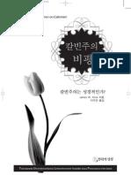 Korean Calvinism Knox