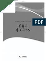 Korean Healing Knox