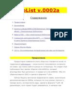 Без автора  - Список электронных библиотек интернета  вер  0002а