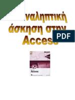 Επαναληπτική άσκηση στην Access