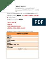 創業免費網路行銷-「鳳凰商城」-詹翔霖教授