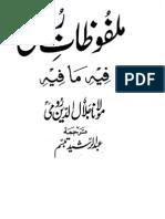 Feehi-Ma-Feehi - Malfuzat Rumi - Urdu