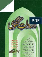 Irshadat -E- Gangohi (r.a) Collected by Shaykh Mufti Abdur Rauf Raheemi