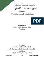 Sri Devi Bhagavatam Volume 1