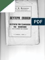 Χρ. Καραγεωργιου-Η Ιστορια των τσιφλικιων της Φθιωτιδος.