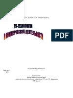 PR-Tiekhnologhii v Kommierchieskoi ti Uchiebnoie Posobiie - Blium M.A