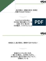 阿智村_東日本地域おこし協力隊交流会資料