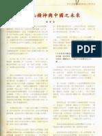 孫中山精神與中國之未來