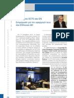 Τι σημαίνουν ECTS και DS
