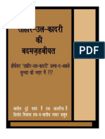 In pdf hadees islamic hindi