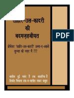 In pdf hadees islamic hindi
