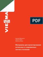 Книга_для_проектировщиков