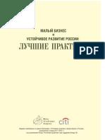 """Проект """"Устойчивое развитие и малый бизнес в России"""""""