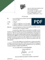 รายงานคณะกรรมการอิสระตรวจสอบและค้นหาความจริงเพื่อการปรองดองแห่งชาติ ครั้งที่ 3 (ก.ค.54-มี.ค.55)
