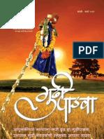 3.Marathi March 2012