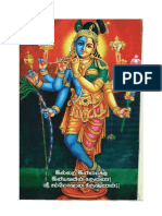 Sammohana Krishna Mantra