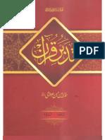 Tadabbur e Quran (J-1) Urdu