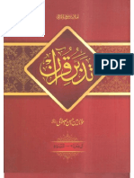 Tadabbur e Quran (J-2) Urdu