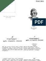 Atma Sakshatkara Prakaranam - Tamil