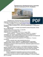 Публичный доклад директора МОУ СОШ №154 г. Челябинск (2007г.)