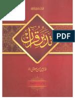 Tadabbur e Quran (J-4) Urdu